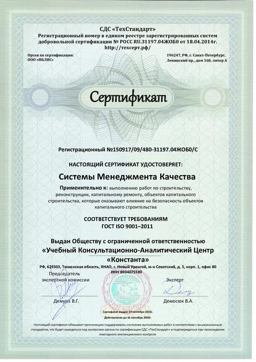 ГОСТ ISO 9001–2011