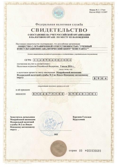 ИНН ООО «УКАЦ Константа»