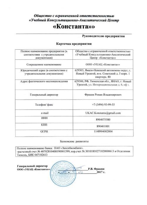 Карточка предприятия ООО «УКАЦ Константа»