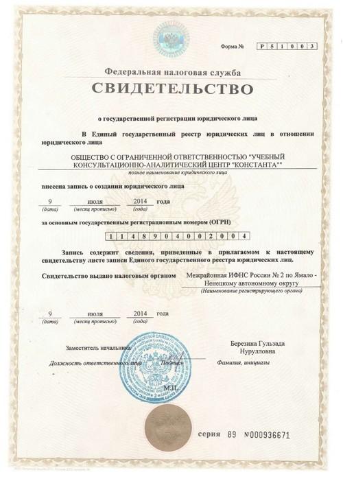 ОГРН ООО «УКАЦ Константа»